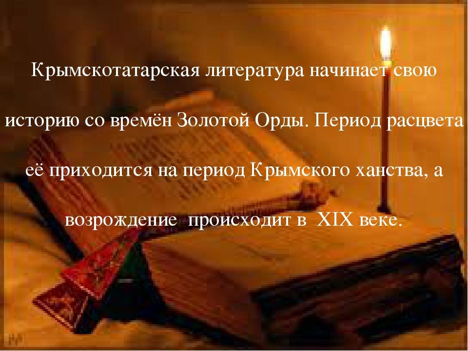 Литература Крымскотатарская литература начинает свою историю со времён Золото...
