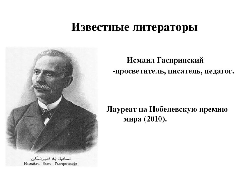 Известные литераторы Исмаил Гаспринский -просветитель, писатель, педагог. Л...