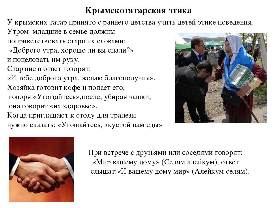 Крымскотатарская этика У крымских татар принято с раннего детства учить детей...