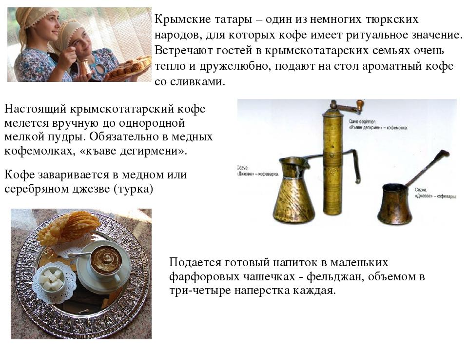 Крымские татары – один из немногих тюркских народов, для которых кофе имеет р...