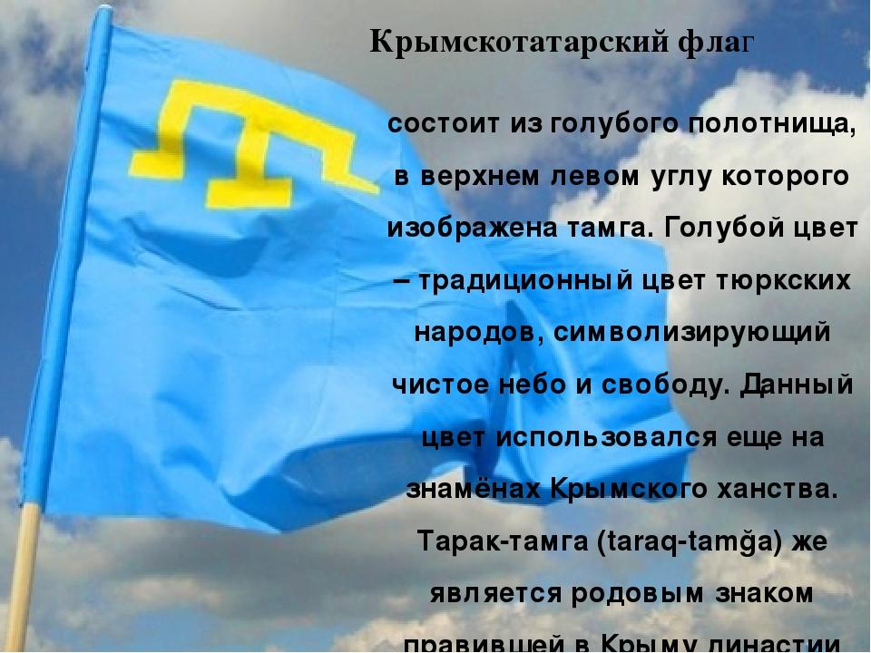 Символика формировани Крымскотатарский флаг состоит из голубого полотнища, в...