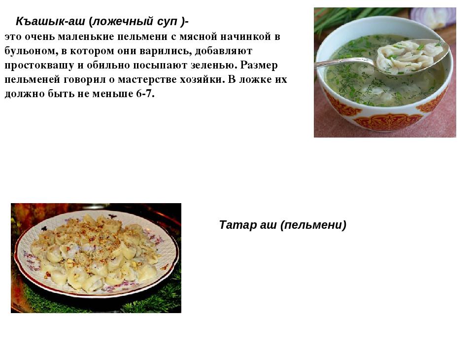 Къашык-аш(ложечный суп )- это очень маленькие пельмени с мясной начинкой в б...