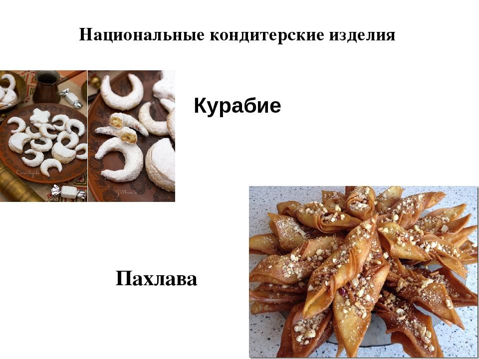 Национальные кондитерские изделия  Пахлава Курабие