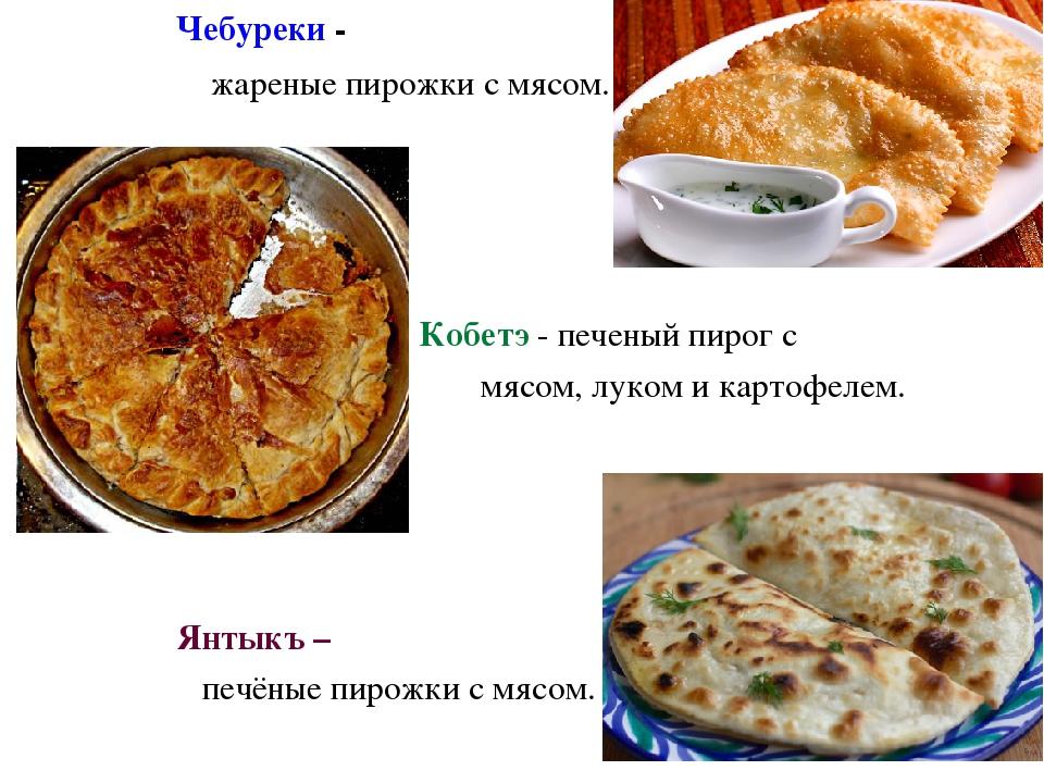 Чебуреки- жареные пирожки с мясом. Кобетэ- печеный пирог с мясом, луком и...
