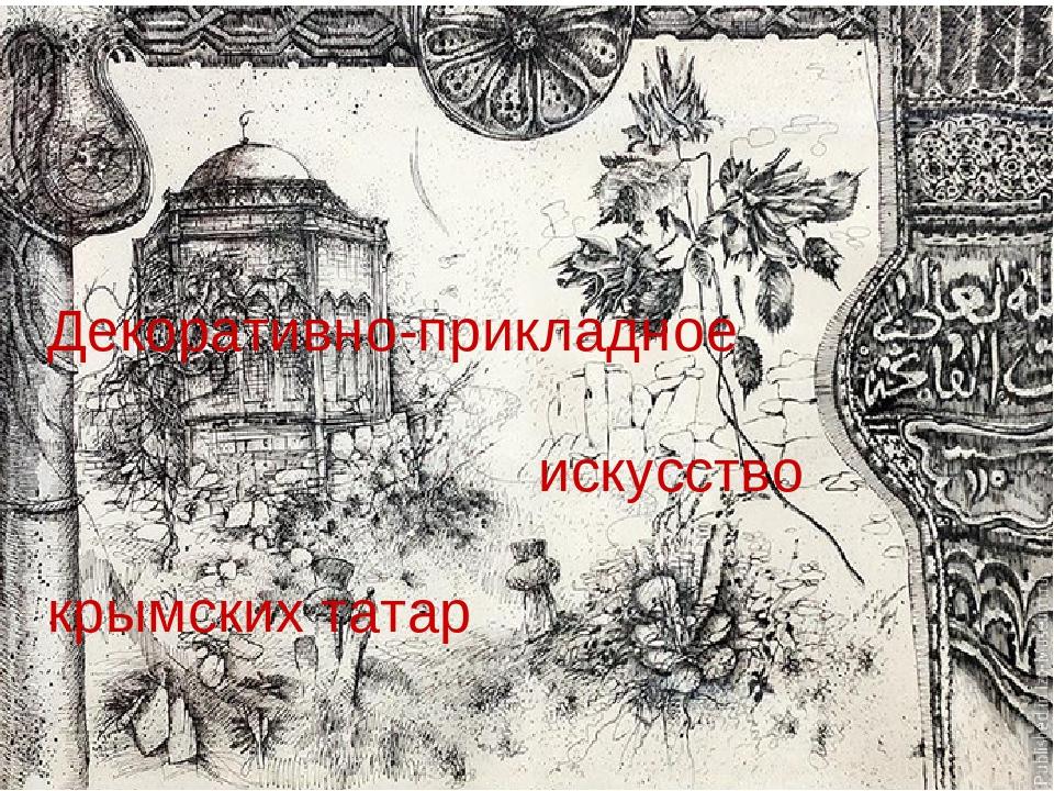 Декоративно-прикладное искусство крымских татар