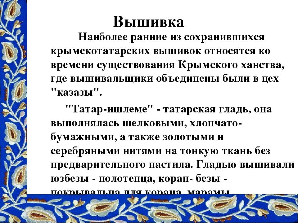 Вышивка Наиболее ранние из сохранившихся крымскотатарских вышивок относятся к...