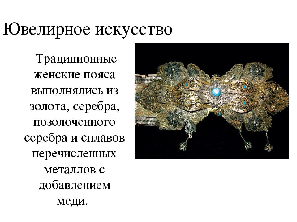 Ювелирное искусство Традиционные женские пояса выполнялись из золота, серебра...
