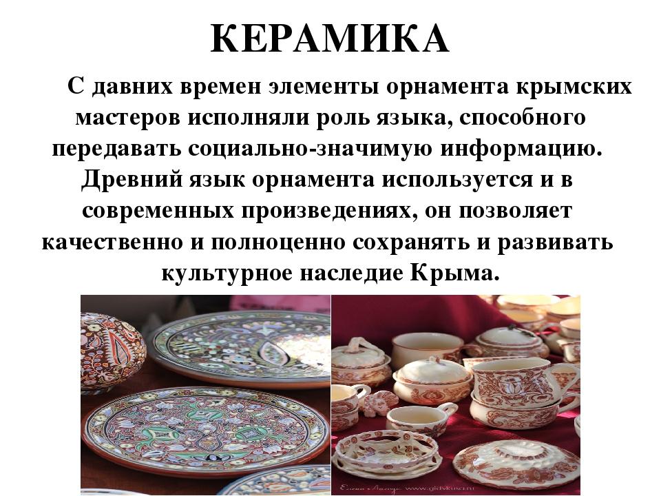 КЕРАМИКА С давних времен элементы орнамента крымских мастеров исполняли роль...