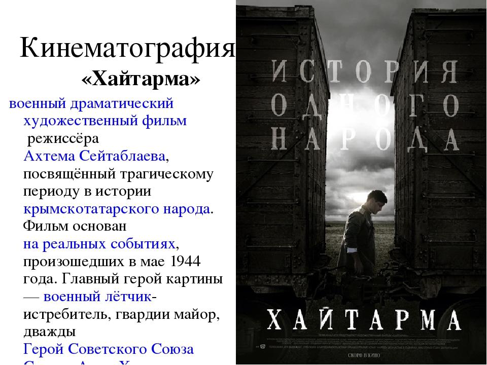 Кинематография «Хайтарма» военныйдраматическийхудожественный фильмрежиссё...