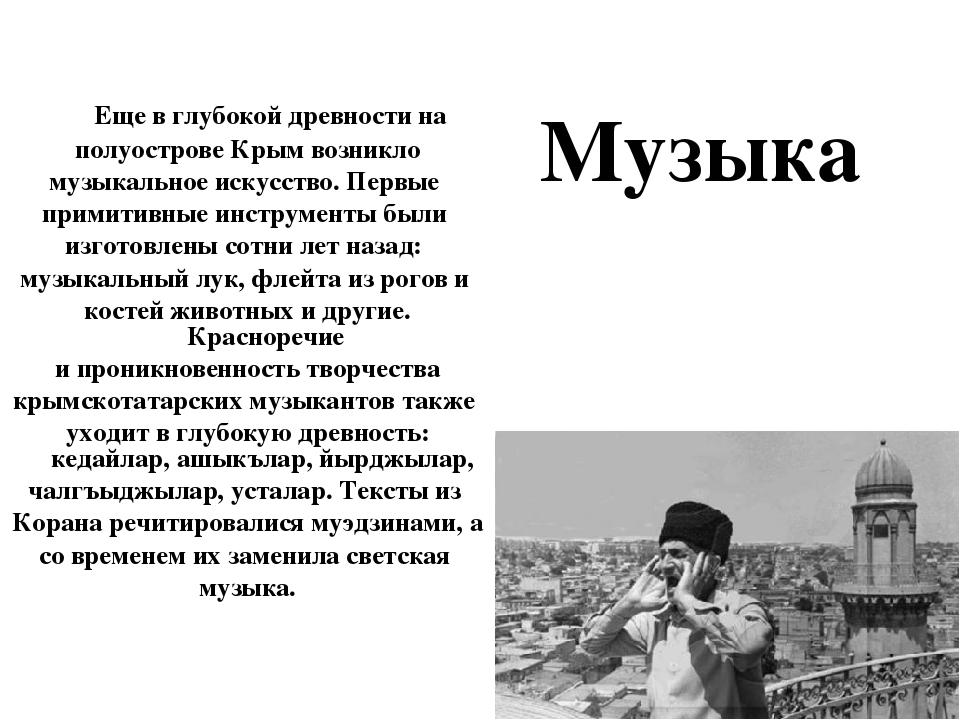 Музыка Еще в глубокой древности на полуострове Крым возникло музыкальное иску...