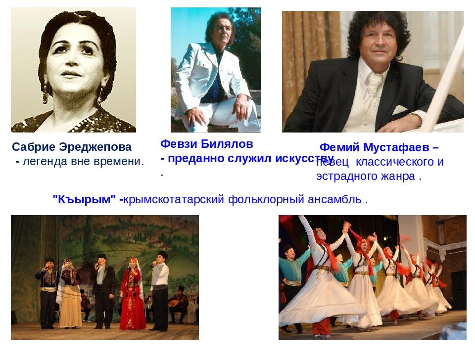 Сабрие Эреджепова - легенда вне времени. Февзи Билялов - преданно служил иск...