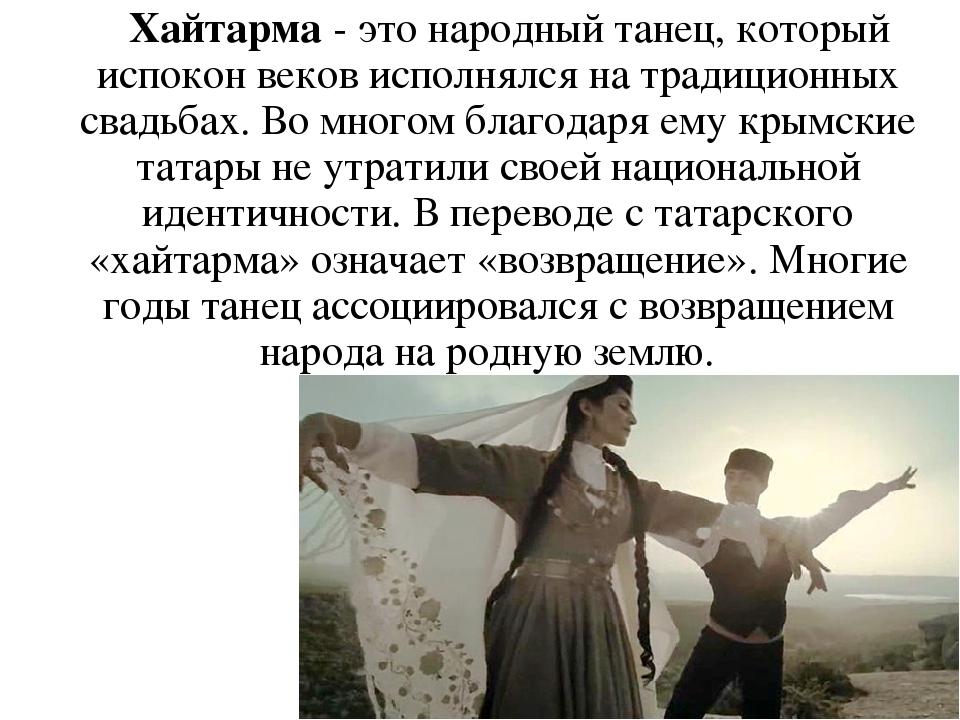 неподвижными стихи татарский танец позволяет добиться максимальной