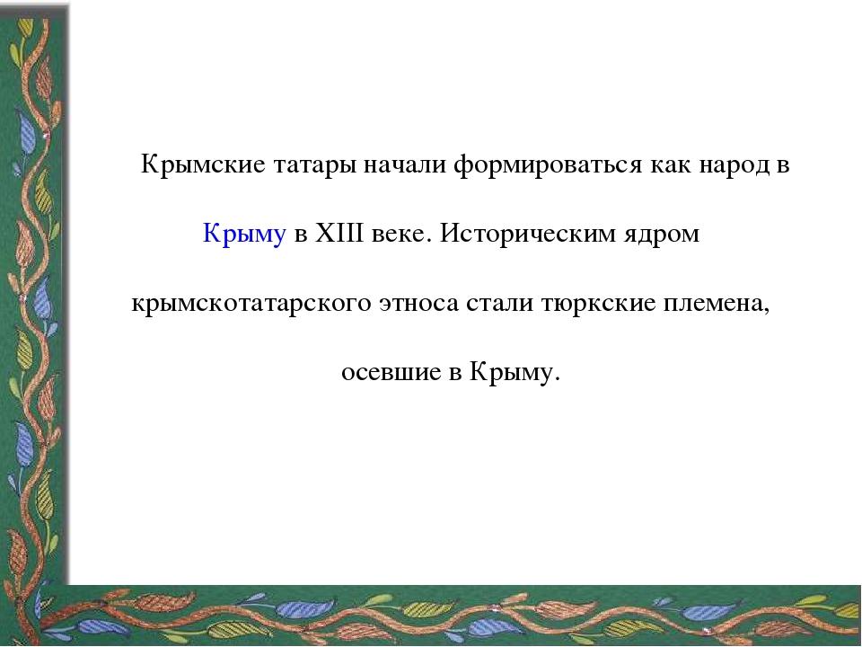 Крымские татары начали формироваться как народ вКрымув XIII веке. Историче...