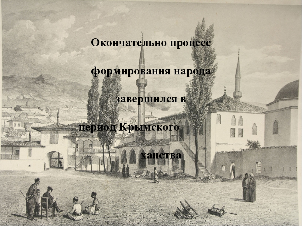 Окончательно процесс формирования народа завершился в периодКрымского ханства
