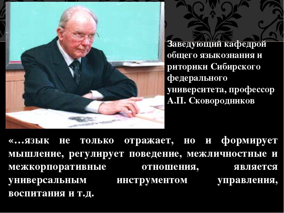Заведующий кафедрой общего языкознания и риторики Сибирского федерального ун...