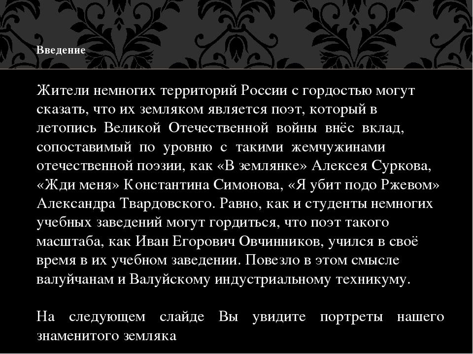 Введение Жители немногих территорий России с гордостью могут сказать, что их...