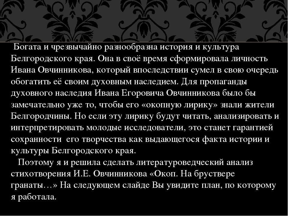 Богата и чрезвычайно разнообразна история и культура Белгородского края. Она...