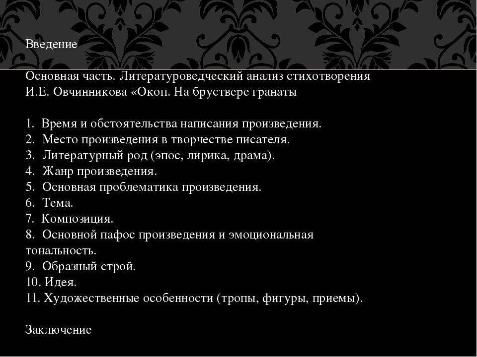 Введение Основная часть. Литературоведческий анализ стихотворения И.Е. Овчинн...