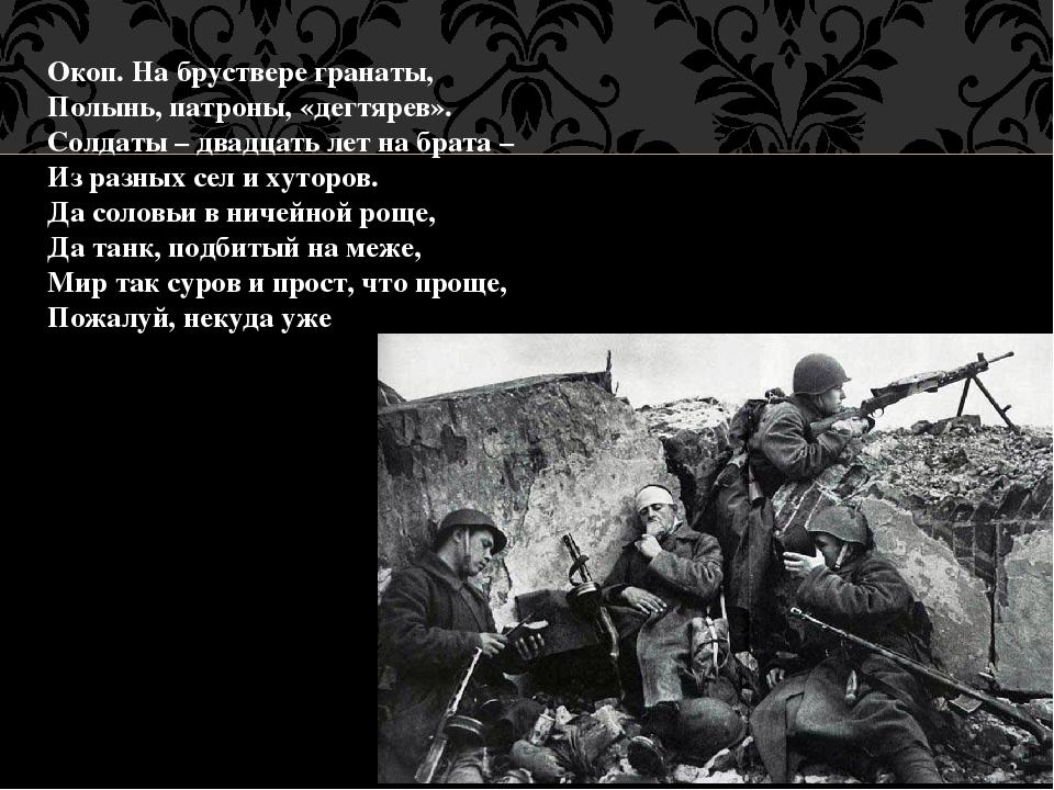 Окоп. На бруствере гранаты, Полынь, патроны, «дегтярев». Солдаты – двадцать л...