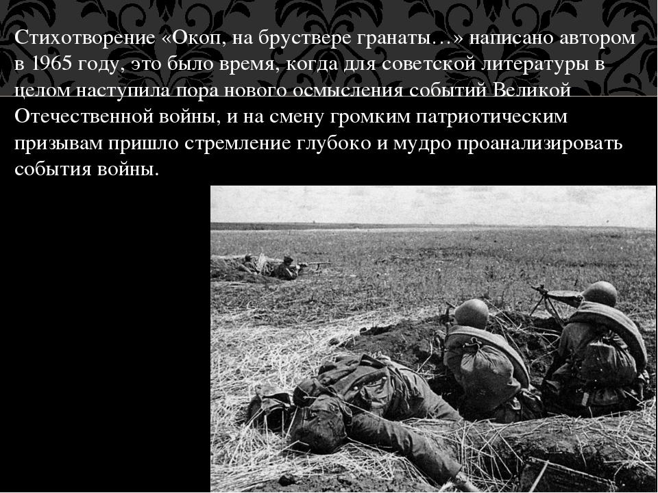Стихотворение «Окоп, на бруствере гранаты…» написано автором в 1965 году, это...