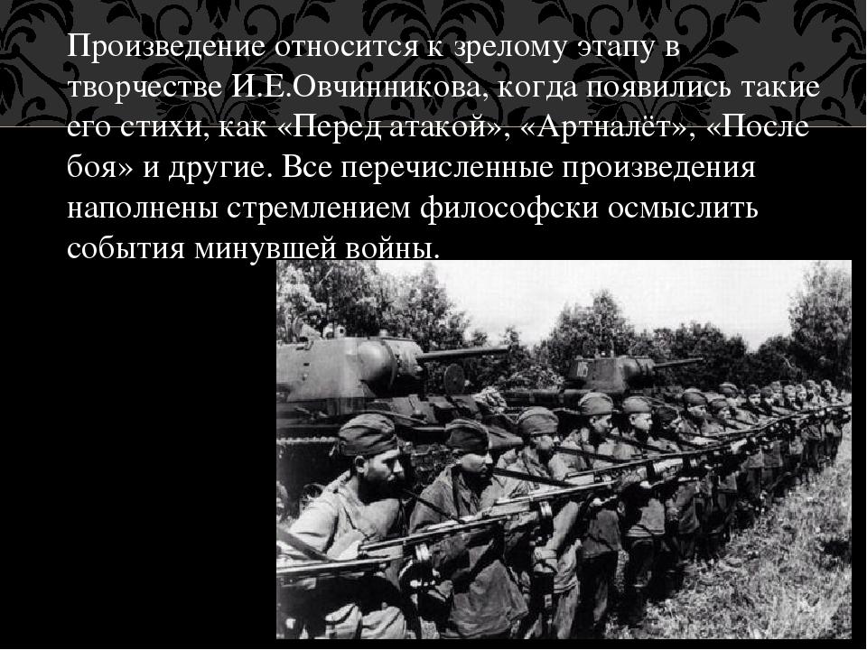 Произведение относится к зрелому этапу в творчестве И.Е.Овчинникова, когда по...