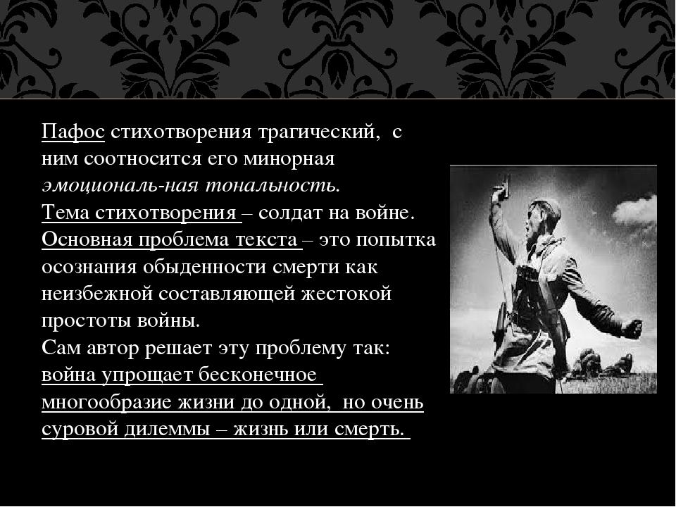 Пафос стихотворения трагический, с ним соотносится его минорная эмоциональна...