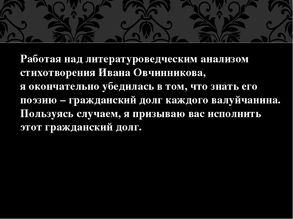 Работая над литературоведческим анализом стихотворения Ивана Овчинникова, я о...