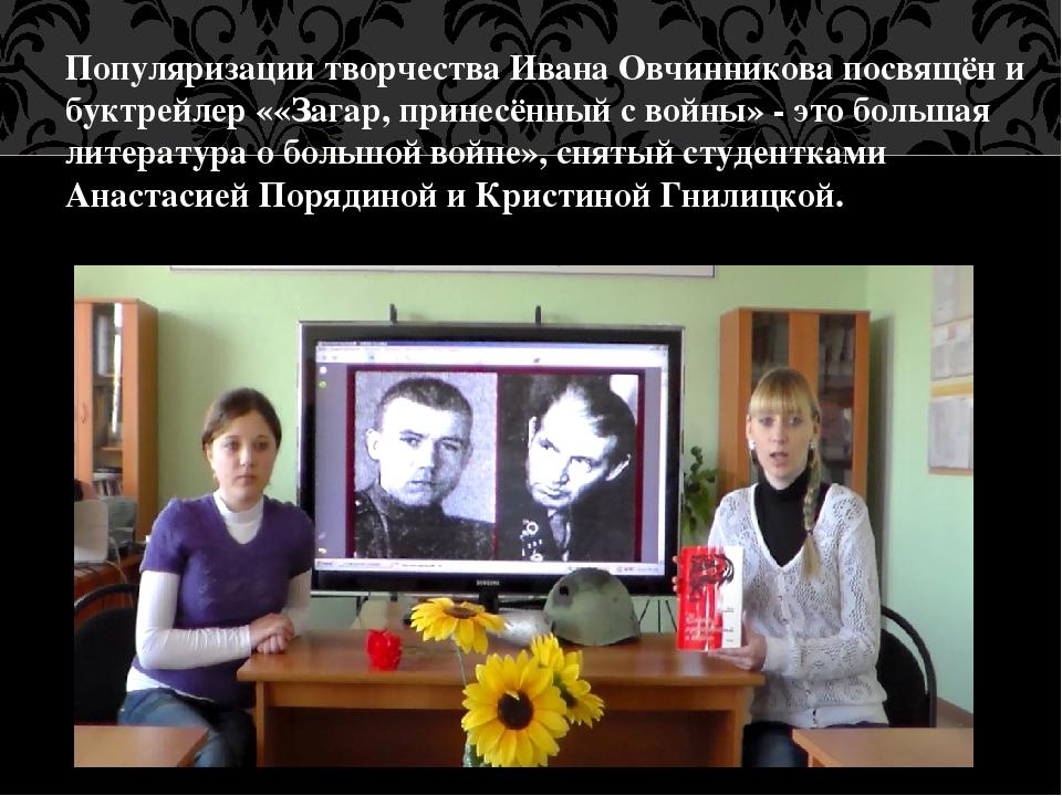 Популяризации творчества Ивана Овчинникова посвящён и буктрейлер ««Загар, при...