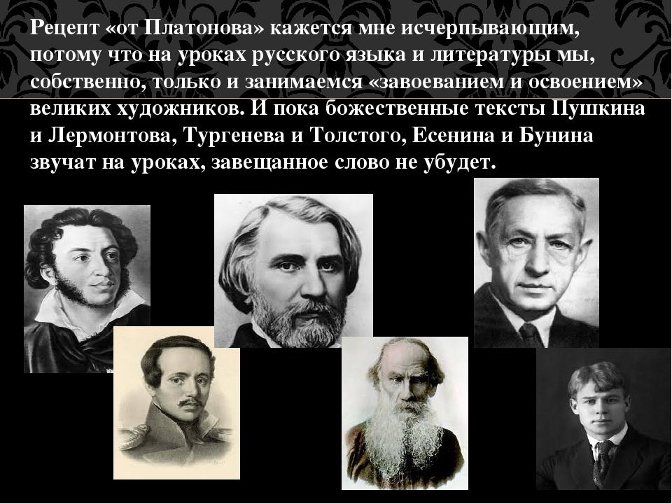 Рецепт «от Платонова» кажется мне исчерпывающим, потому что на уроках русског...