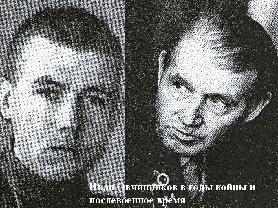 Иван Овчинников в годы войны и послевоенное время