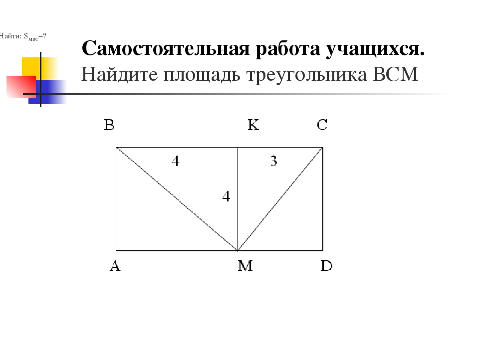 Самостоятельная работа учащихся. Найдите площадь треугольника ВСМ Найти: SМВС−?