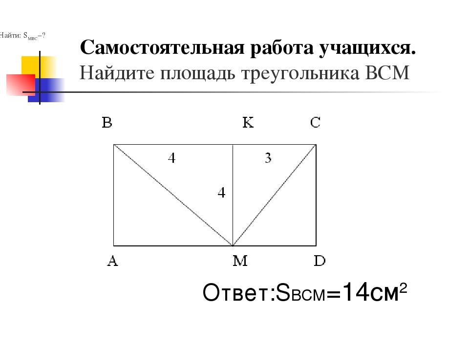 Самостоятельная работа учащихся. Найдите площадь треугольника ВСМ Найти: SМВС...