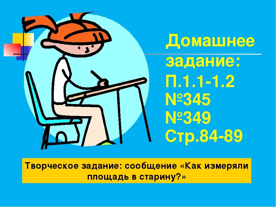 Домашнее задание: П.1.1-1.2 №345 №349 Стр.84-89 Творческое задание: сообщение...