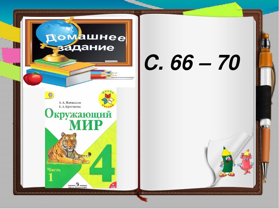 С. 66 – 70