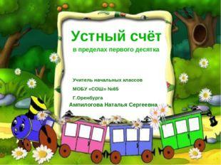 Устный счёт в пределах первого десятка Учитель начальных классов МОБУ «СОШ» №