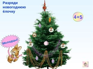 10-3 9-4 5+2 7-4 3+5 4+6 8-6 6-2 8+2 4+5 Разряди новогоднюю ёлочку Молодцы!