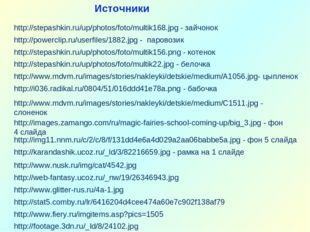 http://stepashkin.ru/up/photos/foto/multik156.png - котенок http://stepashkin