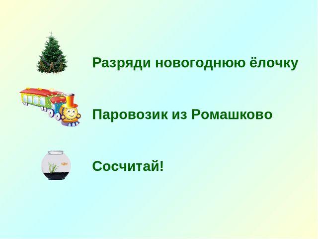 Разряди новогоднюю ёлочку Паровозик из Ромашково Сосчитай!