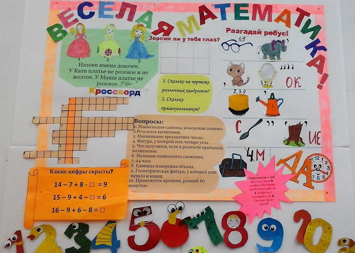 математика 2 класс 8