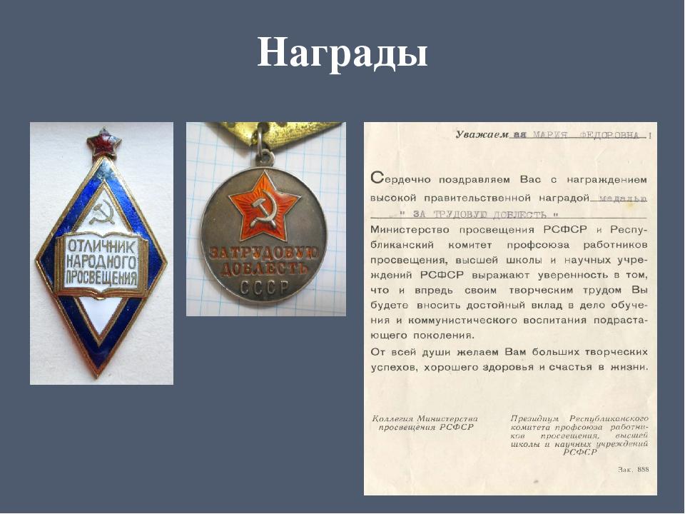 Поздравления правительственные награды