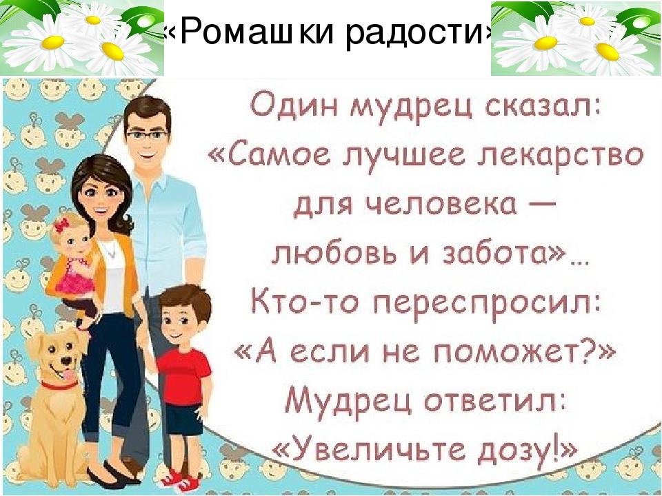 Поздравление мужчин про семью