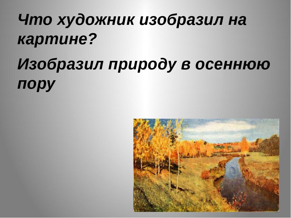 на картинке художник изобразил золотую осень развелся, расписались по-тихому