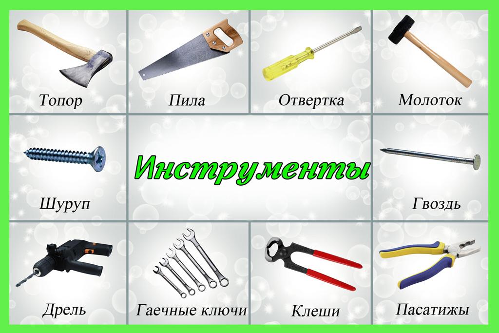 Инструменты в картинках для дошкольников