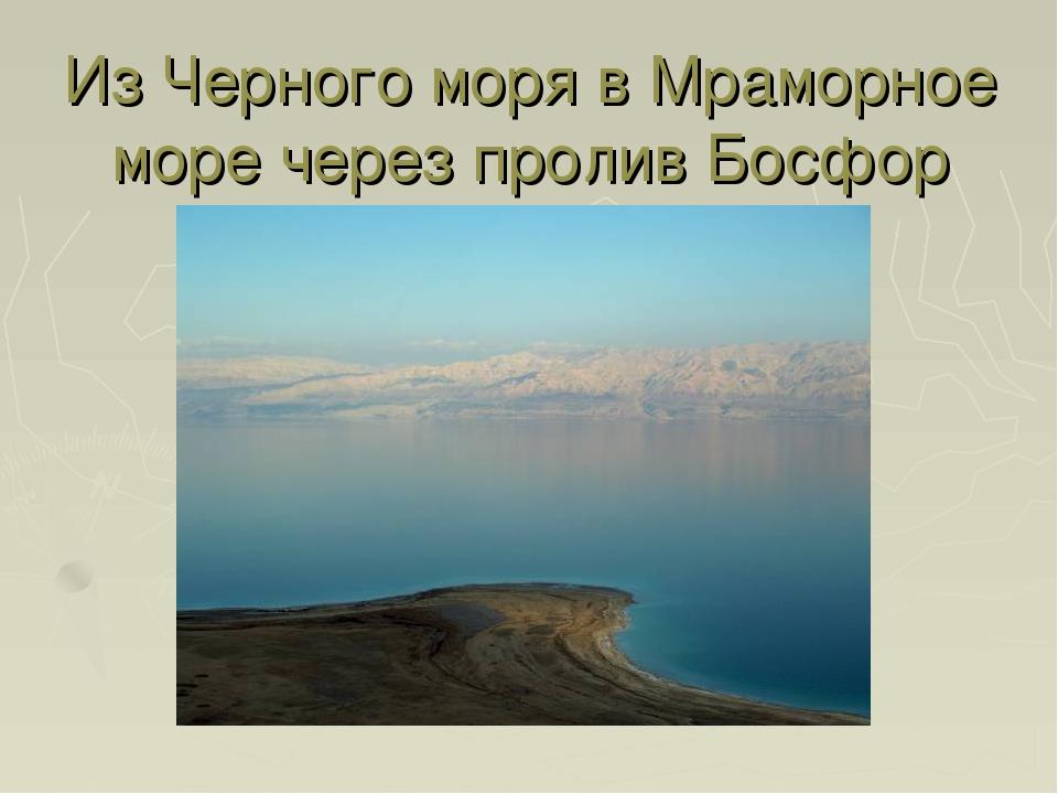 Из Черного моря в Мраморное море через пролив Босфор