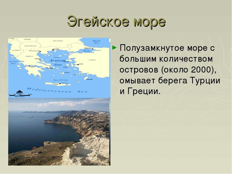 Эгейское море Полузамкнутое море с большим количеством островов (около 2000),...