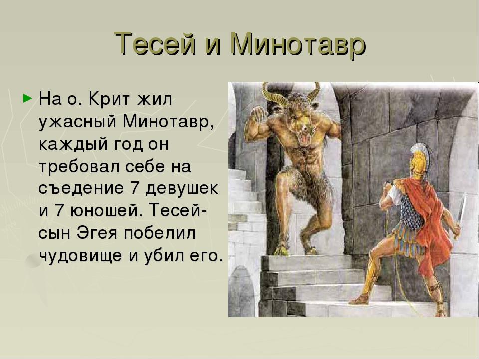 Тесей и Минотавр На о. Крит жил ужасный Минотавр, каждый год он требовал себе...