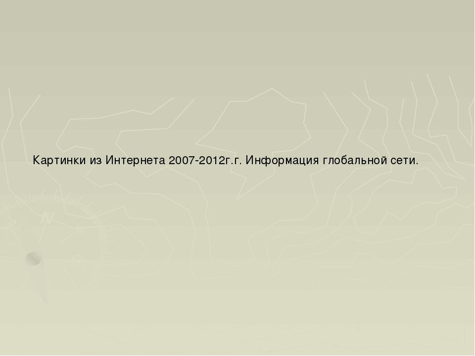 Картинки из Интернета 2007-2012г.г. Информация глобальной сети.