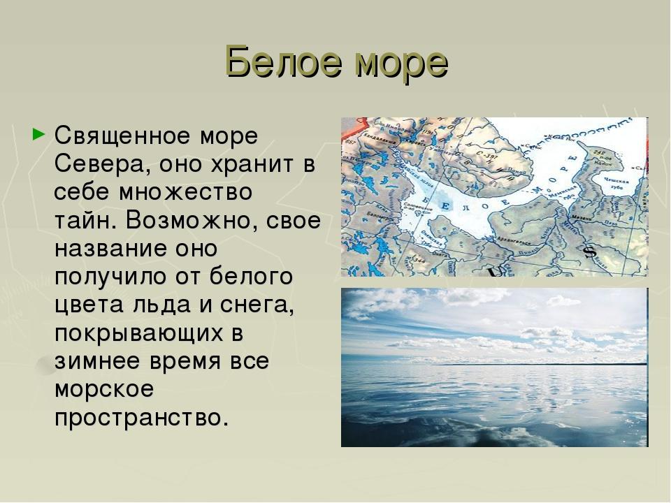 Белое море Священное море Севера, оно хранит в себе множество тайн. Возможно,...