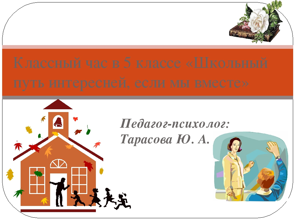 Педагог-психолог: Тарасова Ю. А. Классный час в 5 классе «Школьный путь инте...