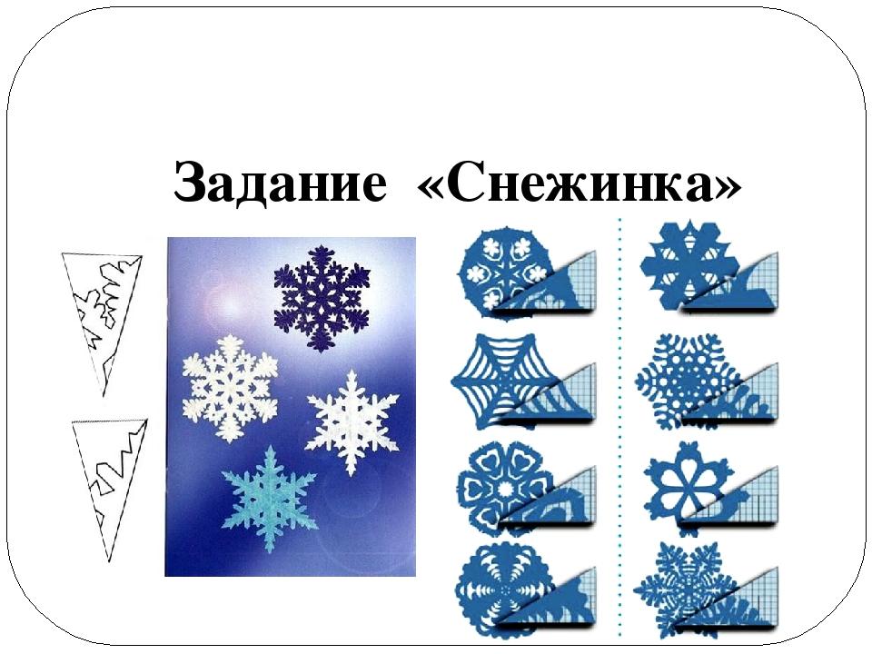 Задание «Снежинка»